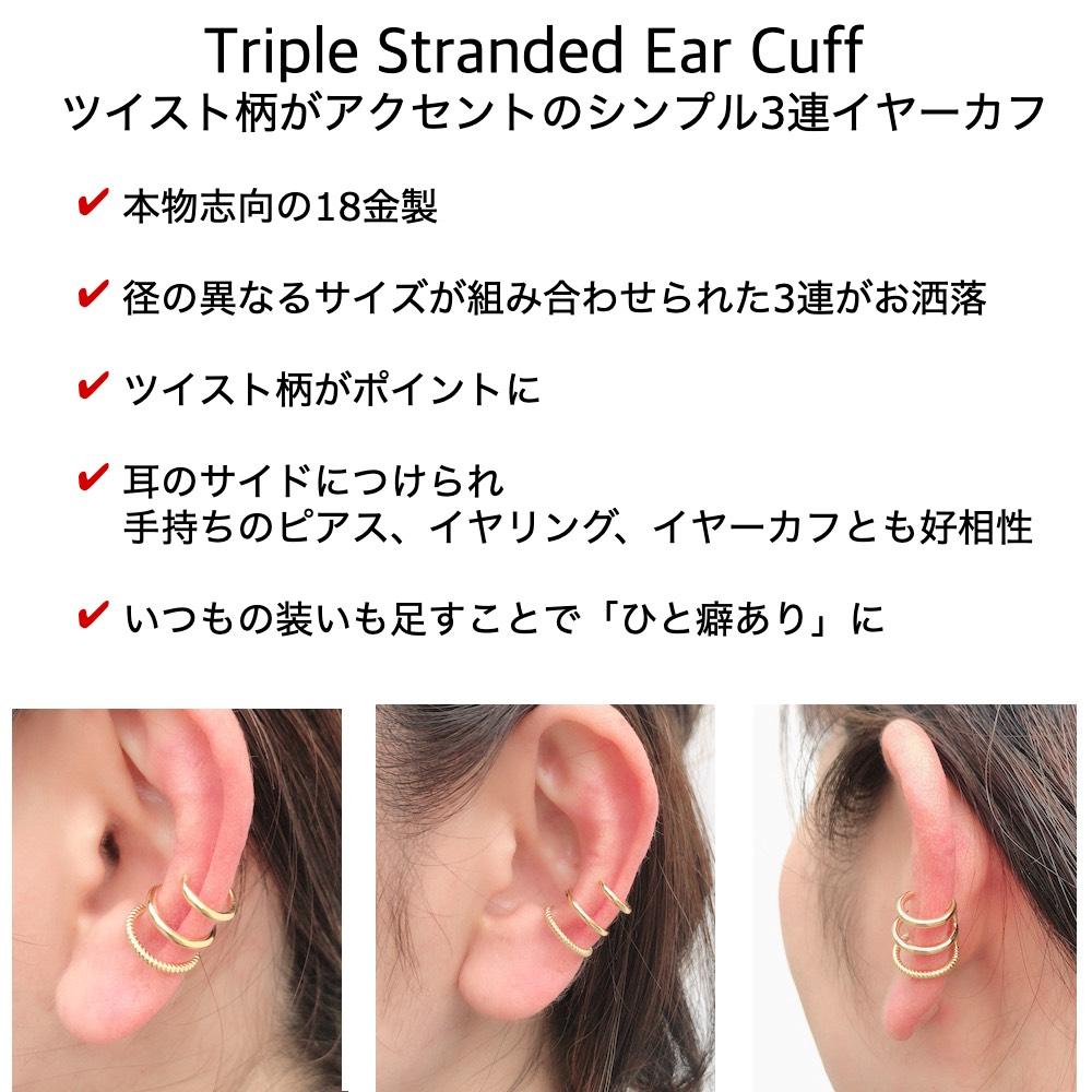 レデッサンドゥデュー 979 トリプル 3連 イヤーカフ 18金,les desseins de DIEU Triple Stranded Ear Cuff K18