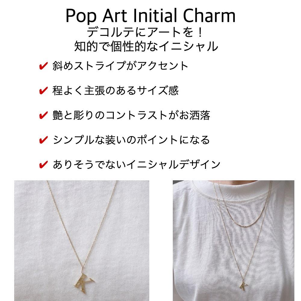 レデッサンドゥデュー 983 ポップ アート イニシャル チャーム 18金,les desseins de DIEU Pop Art Initial Charm K18