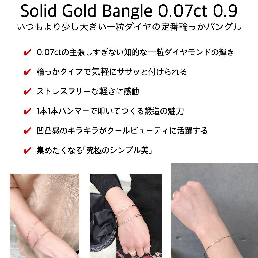 レデッサンドゥデュー 984 一粒ダイヤモンド 0.07ct ゴールド バングル 18金,les desseins de DIEU Solid Gold Diamond Bangle 0.9 K18