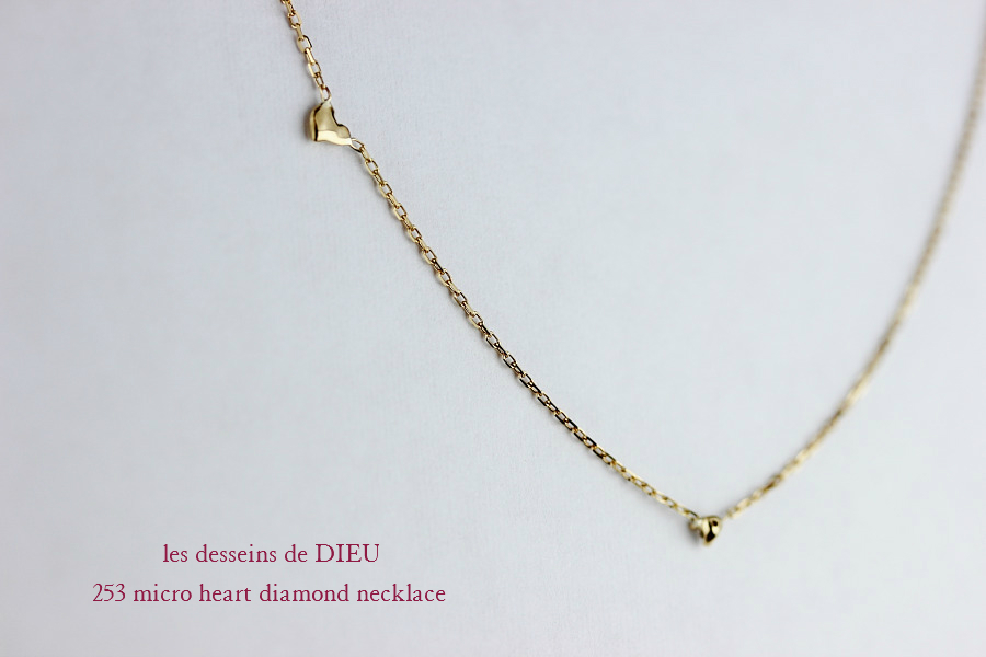 レデッサンドゥデュー 253 マイクロ ハート ダイヤモンド 華奢ネックレス 18金,les desseins de DIEU Micro Heart Diamond Necklace K18