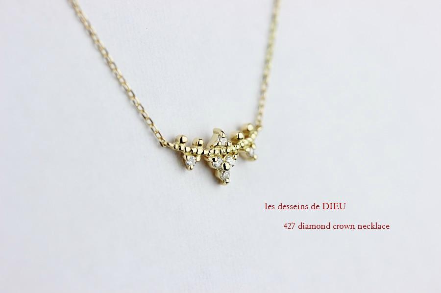 レデッサンドゥデュー 427 ダイヤモンド クラウン ネックレス 18金,les desseins de DIEU Diamond Crown Necklace K18