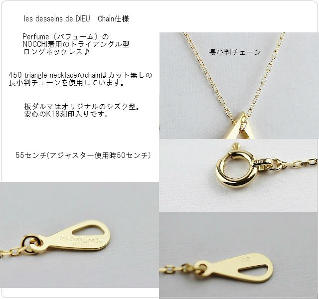 les desseins de DIEU 450 Triangle necklace