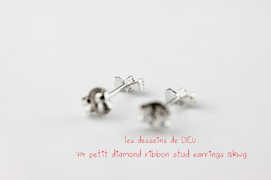 les desseins de dieu 714 petit diamond ribbon 18kwg ピアス