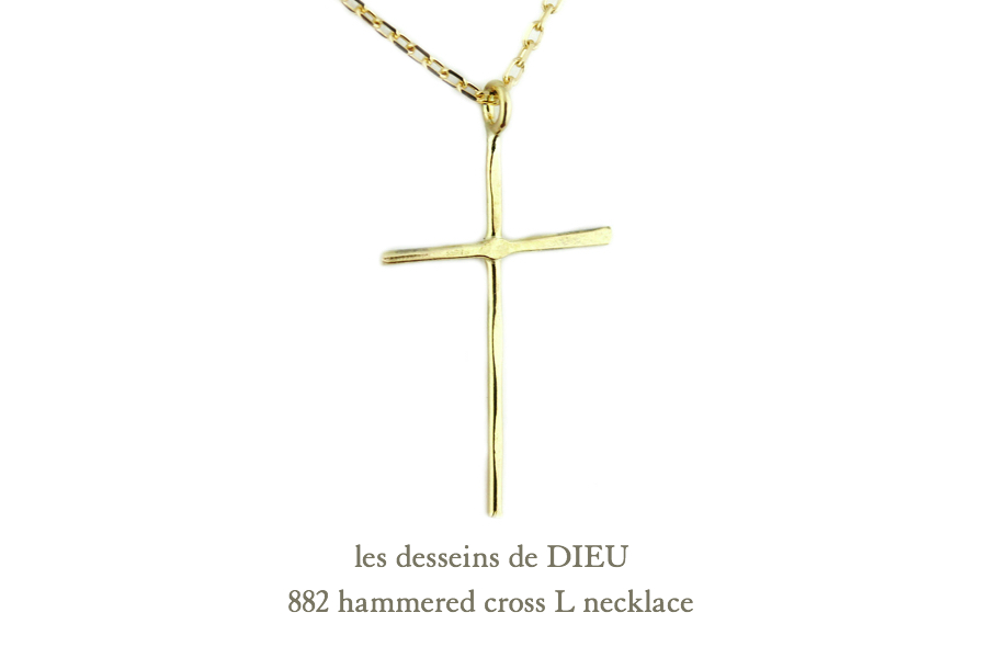les desseins de dieu 882 Hammered Cross Necklace,レデッサンドゥデュー,ハンドメイド クロス ネックレス,ゴールド 華奢 クロス