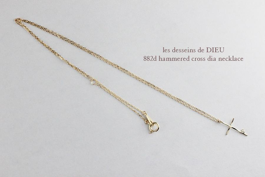 レデッサンドゥデュー 882D ハンマー 槌目 クロス ダイヤモンド ネックレス 18金,les desseins de dieu Hammered Cross Diamond Necklace K18