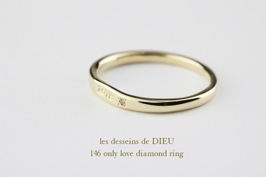 レデッサンドゥデュー 146 オンリー ラヴ ダイヤモンド リング 18金,les desseins de DIEU Only Love Diamond Ring K18