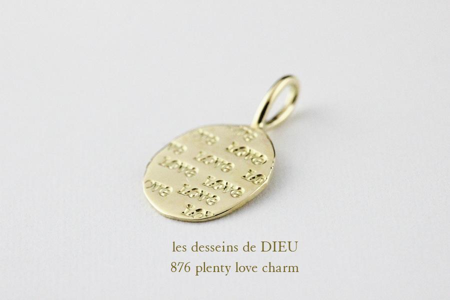 レデッサンドゥデュー 876 プレンティー ラヴ チャーム ペンダントトップ 18金,les desseins de DIEU Plenty Love Charm K18