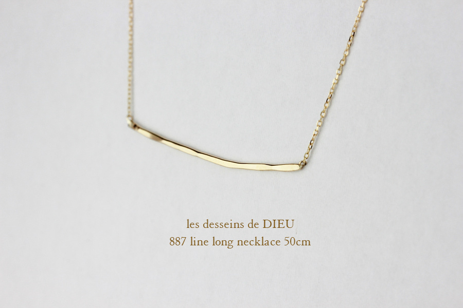 les desseins de DIEU 887 Line Long Necklace K18,ハンドメイド 金線 華奢ネックレス ロング 18金,レデッサンドゥデュー 槌目ネックレス