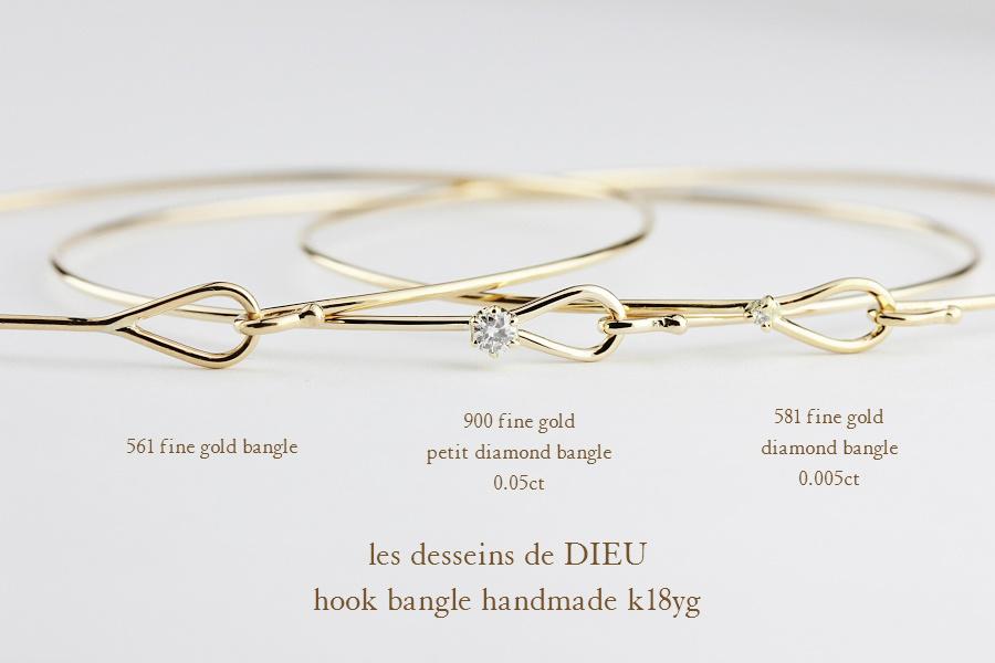 les desseins de DIEU Fine Gold Hook Bangle K18 レデッサンドゥデュー ゴールド ハンドメイド フック 華奢 バングル 比較