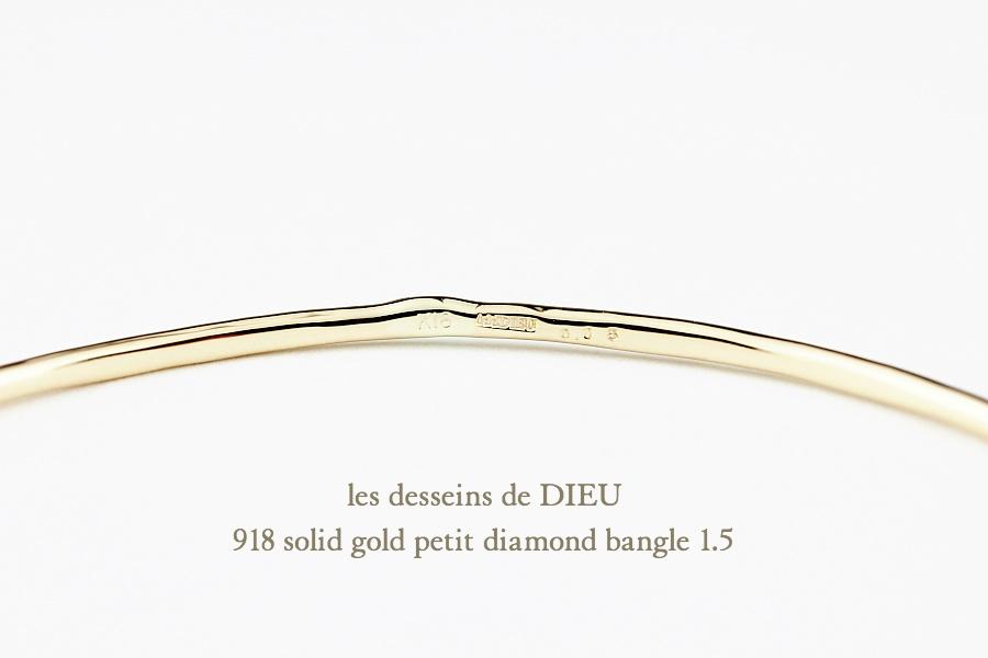 レデッサンドゥデュー 918 一粒ダイヤモンド ゴールド バングル 1.5ミリ幅 18金,Gold Bangle DIamond K18