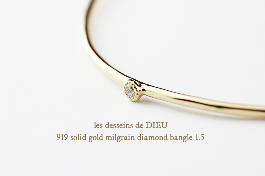 レデッサンドゥデュー 919 一粒ダイヤモンド ミル打ち ハンドメイド ゴールド バングル 18金,Solid gold Diamond Bangle K18 1.5ミリ幅