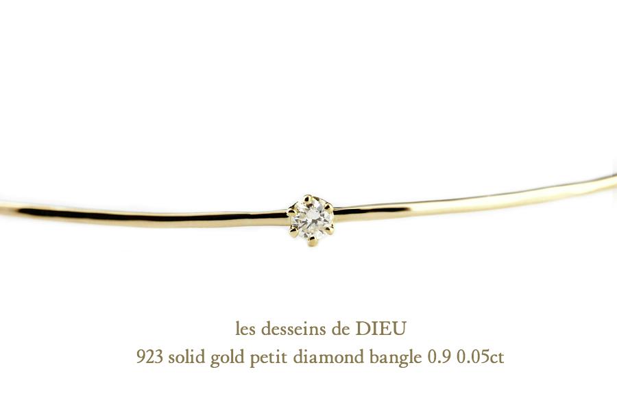 レデッサンドゥデュー 923 一粒ダイヤモンド 金線 華奢バングル 18金,les desseins de DIEU Diamond Handmade Bangle K18