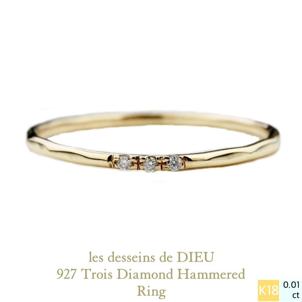 レデッサンドゥデュー 927 トロワ ハンマー ダイヤモンド 華奢リング 人気ランキング プレゼント ジュエリー 18金