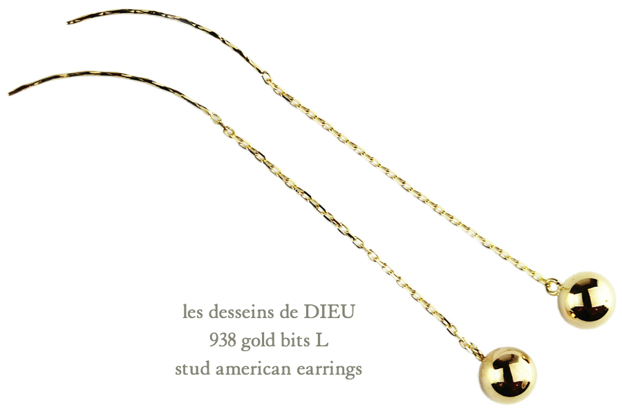 レデッサンドゥデュー 938 ゴールド ビッツ L スタッド アメリカン ピアス 18金,les desseins de DIEU Gold bits L EarringsK18