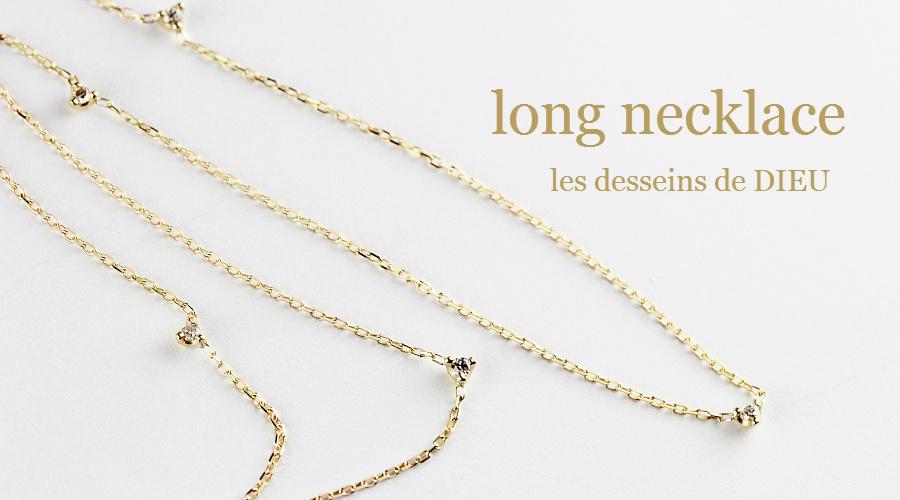 ロング ネックレス 商品一覧 レデッサンドゥデュー