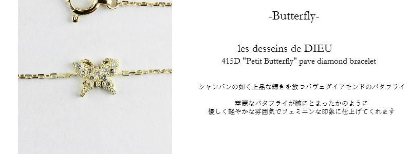 les desseins de DIEU Motif Jewelry Butterfly レデッサンドゥデュー モチーフ ジュエリー バタフライ 意味