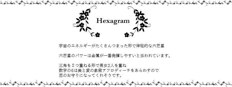 les desseins de DIEU Motif Jewelry Hexagram レデッサンドゥデュー モチーフ ジュエリー ヘキサグラム 六芒星 ロクボウセイ 意味