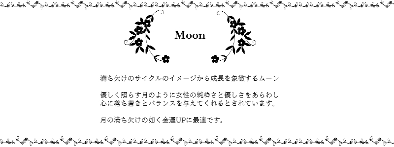 les desseins de DIEU Motif Jewelry Moon レデッサンドゥデュー モチーフ ジュエリー ムーン 月 意味