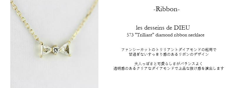 les desseins de DIEU Motif Jewelry Ribbon レデッサンドゥデュー モチーフ ジュエリー リボン 意味