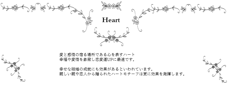 les desseins de DIEU Motif Jewelry Heart レデッサンドゥデュー モチーフ ジュエリー ハート 意味