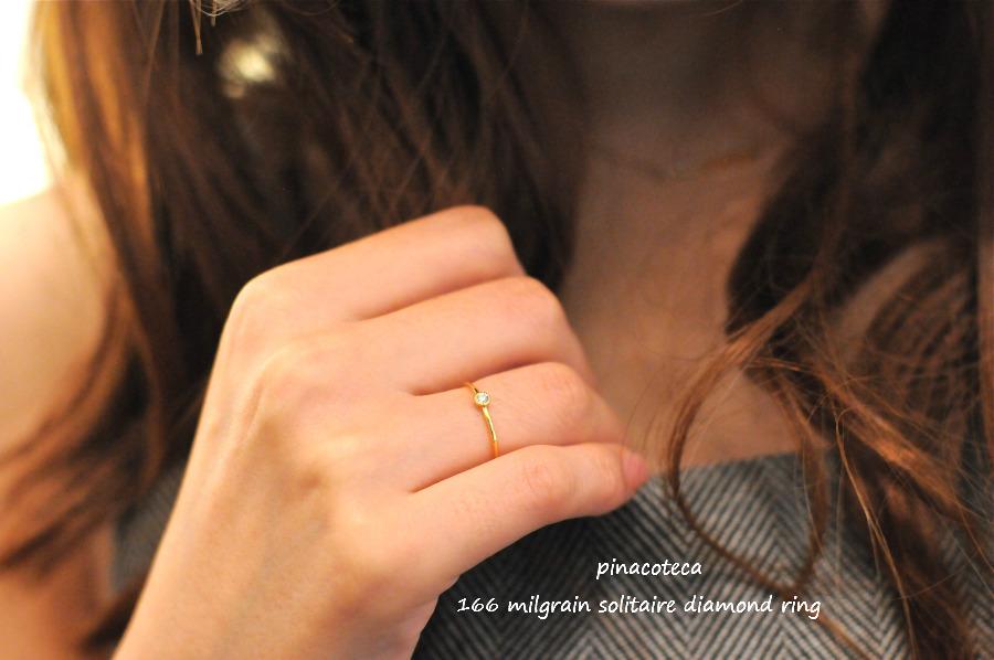 ピナコテーカ 166 ミル打ち 一粒ダイヤモンド 華奢リング 18金,pinacoteca Milgrain Solitaire Diamond Ring K18