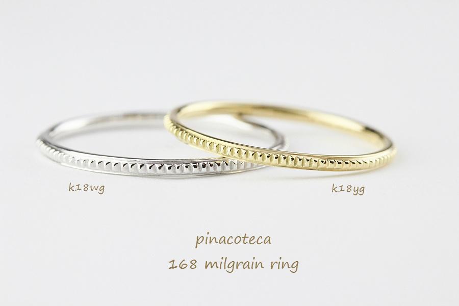 ピナコテーカ 168 ミルグレイン ミル打ち 華奢リング 18金,pinacoteca Milgrain Ring K18