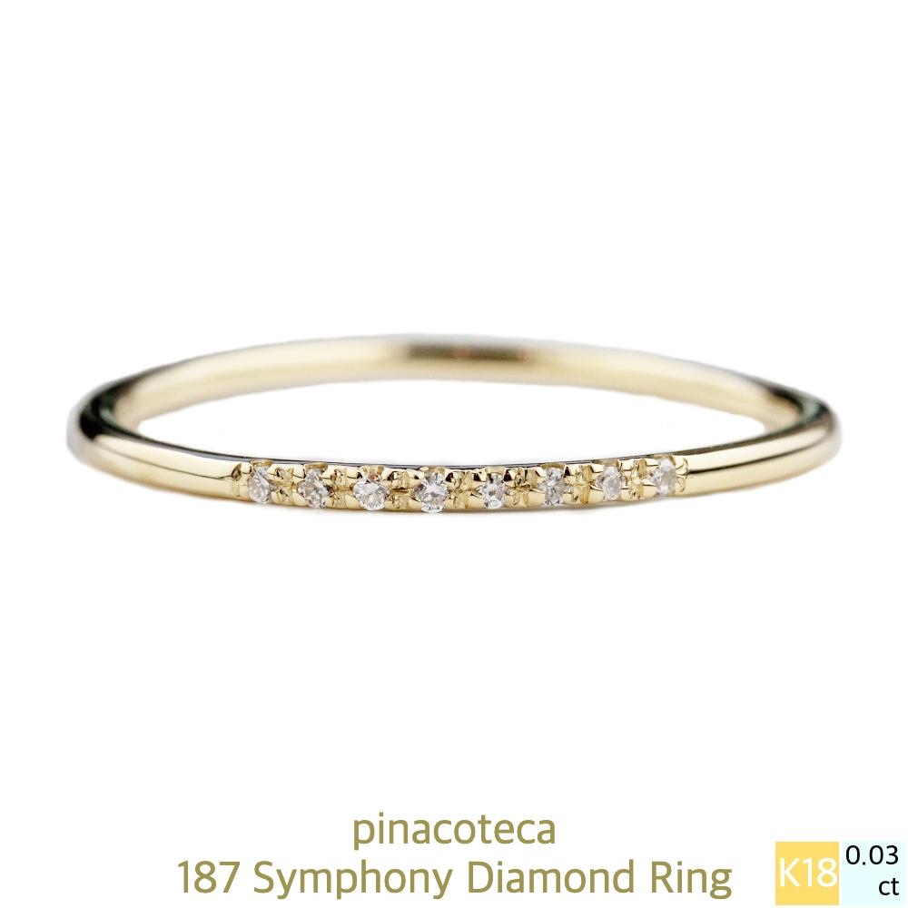 ピナコテーカ 187 シンフォニー ダイヤモンド 華奢リング 人気ランキング プレゼント ジュエリー 18金