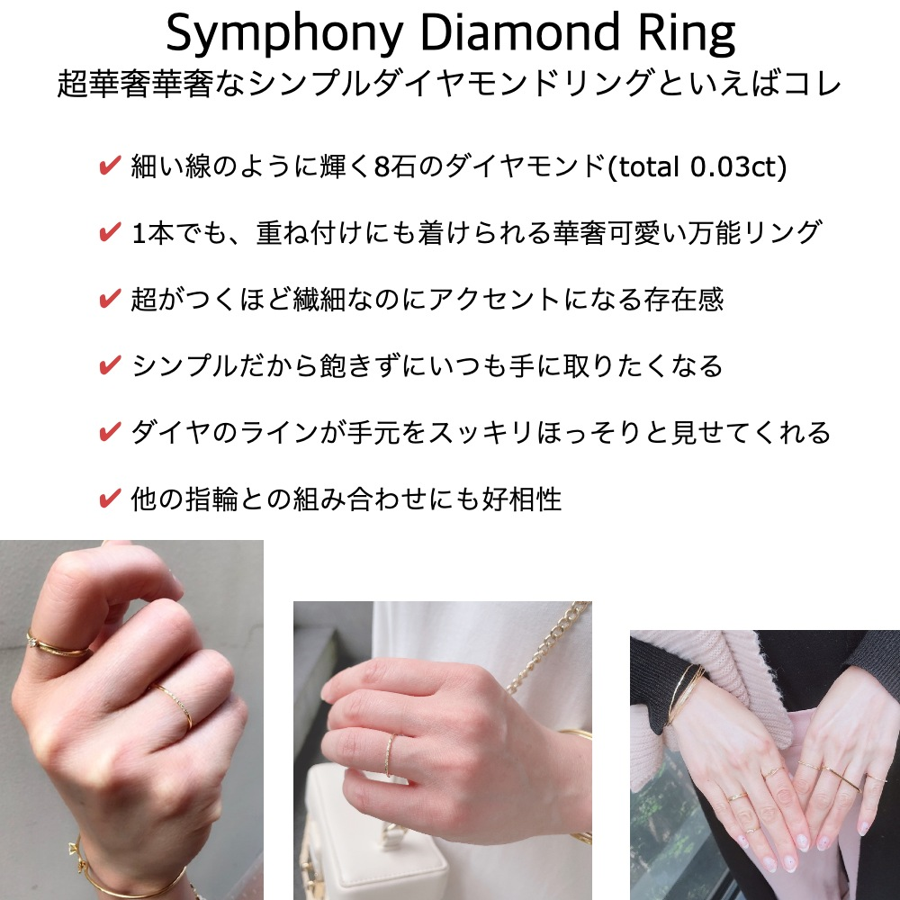 pinacoteca 187 Symphony Diamond Ring K18,華奢リング 重ね付けリング 華奢ダイヤリング ゴールド,シンプル ダイヤ リング ピナコテーカ