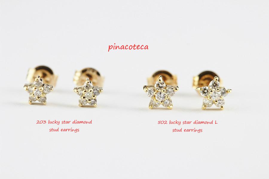 pinacoteca 203 502 Lucky Star Diamond Stud Earrings サイズ比較 ピナコテーカ ラッキー スター ダイヤモンド スタッド ピアス