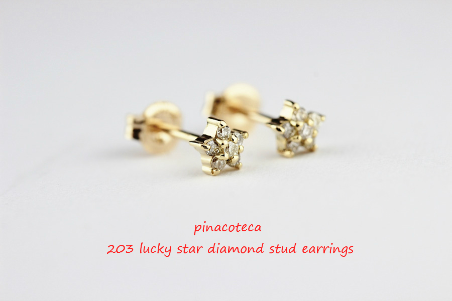 pinacoteca 203 Lucky Star Diamond Stud Earrings ピナコテーカ ラッキー スター ダイヤモンド スタッド ピアス