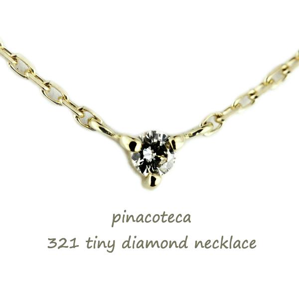 ピナコテーカ 極小 一粒ダイヤモンド 華奢ネックレス 人気ランキング プレゼント ジュエリー 18金