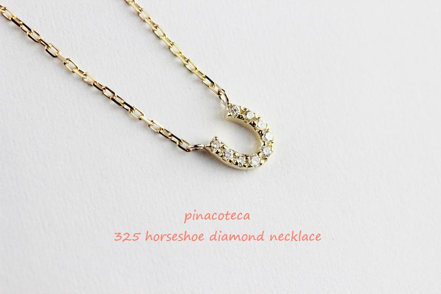 pinacoteca 325 horseshoe diamond necklace ホースシュー ダイヤモンド ネックレス ピナコテーカ