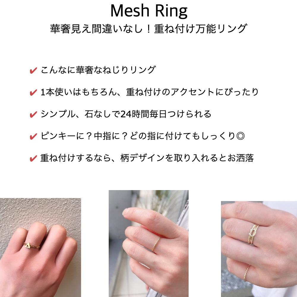 ピナコテーカ 366 メッシュ ねじり リング ピンキーリング 華奢リング 柄 指輪 18金,pinacoteca Mesh Ring K18