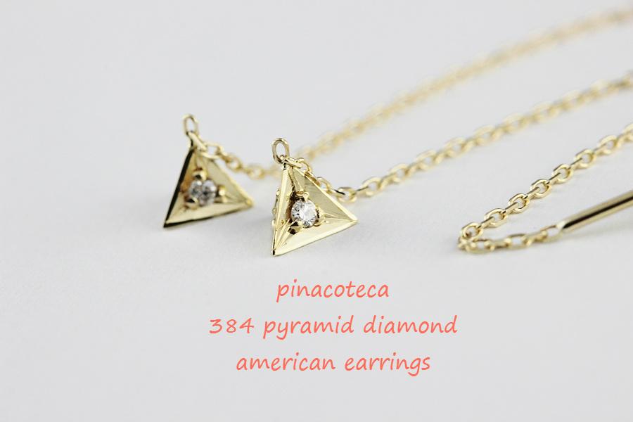 pinacoteca 384 ピラミッド ダイヤモンド アメリカン 華奢ピアス K18,ピナコテーカ Pydamid Diamond 立体 Earrings 18金