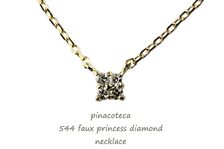 pinacoteca 544 プリンセスカット 一粒ダイヤ 風 華奢ネックレス K18,ピナコテーカ Faux Princess Diamond Necklace 18金