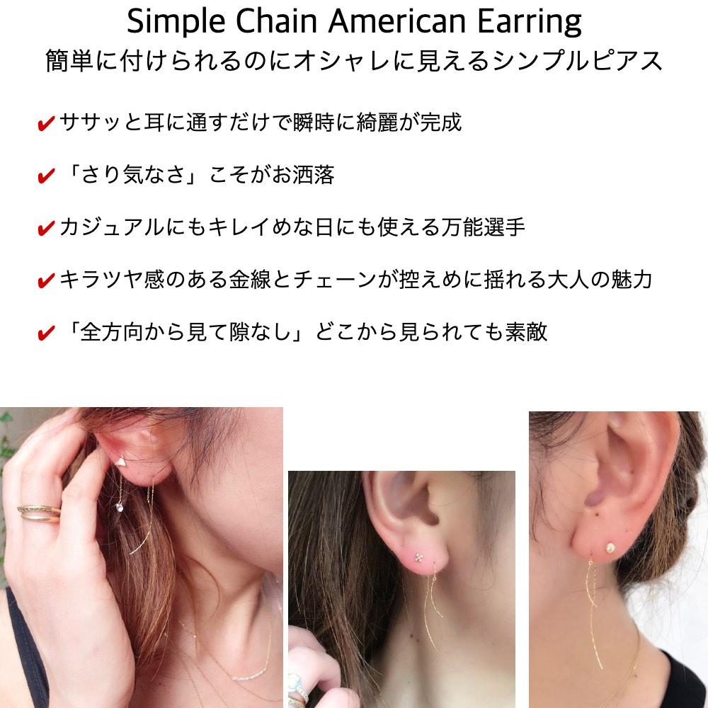 ピナコテーカ 604 シンプル チェーン アメリカンピアス 18金 華奢ピアス,pinacoteca Simple Chain Earring K18