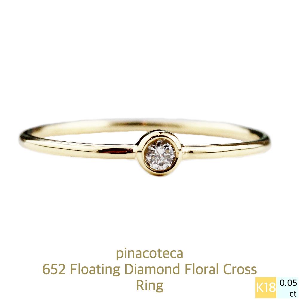 ピナコテーカ 652 フローティング 一粒ダイヤモンド フローラル クロス リング 18金,pinacoteca Floating Diamond Floral Cross Ring K18