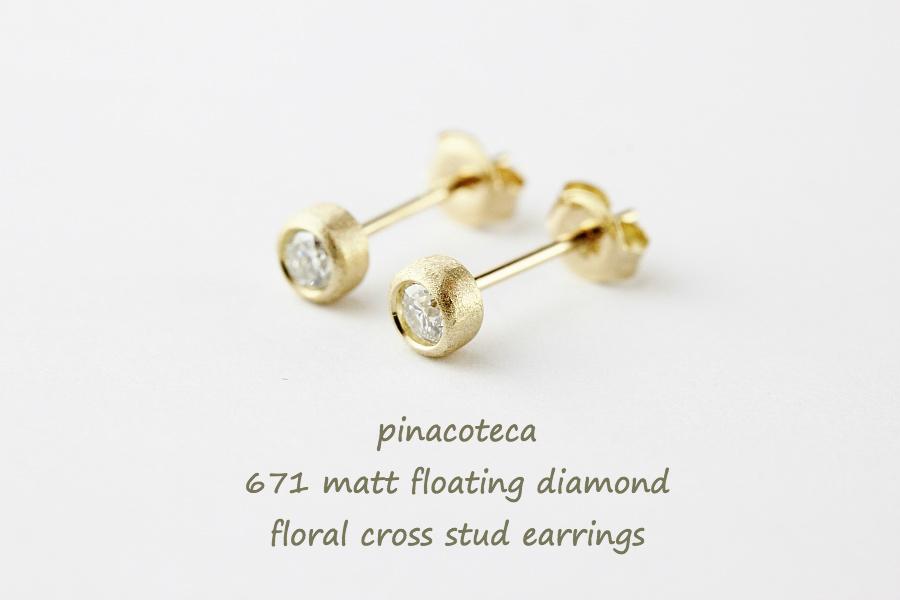 ピナコテーカ 671 マット 一粒ダイヤモンド フクリン つや消し 華奢ピアス 18金,pinacoteca Matt Diamond Stud Earrings K18