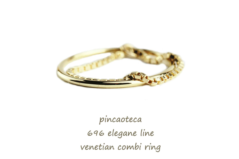 ピナコテーカ 696 ライン ベネチアン チェーン コンビ 華奢リング ピンキーリング 18金,pinacoteca Line Venetian Chain Combi Ring K18