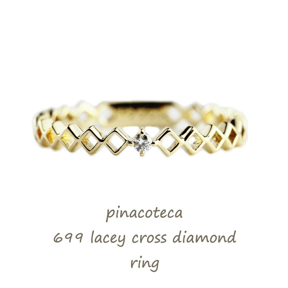 ピナコテーカ 699 レーシークロス一粒ダイヤモンド 華奢リング 人気ランキング プレゼント ジュエリー 18金