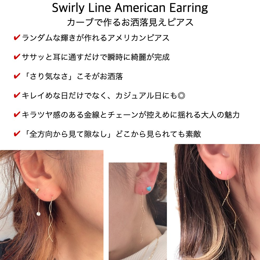 ピナコテーカ 709 スウァーリー ライン アメリカン 華奢ピアス 18金,pinacoteca Swirly Line American Earrings K18