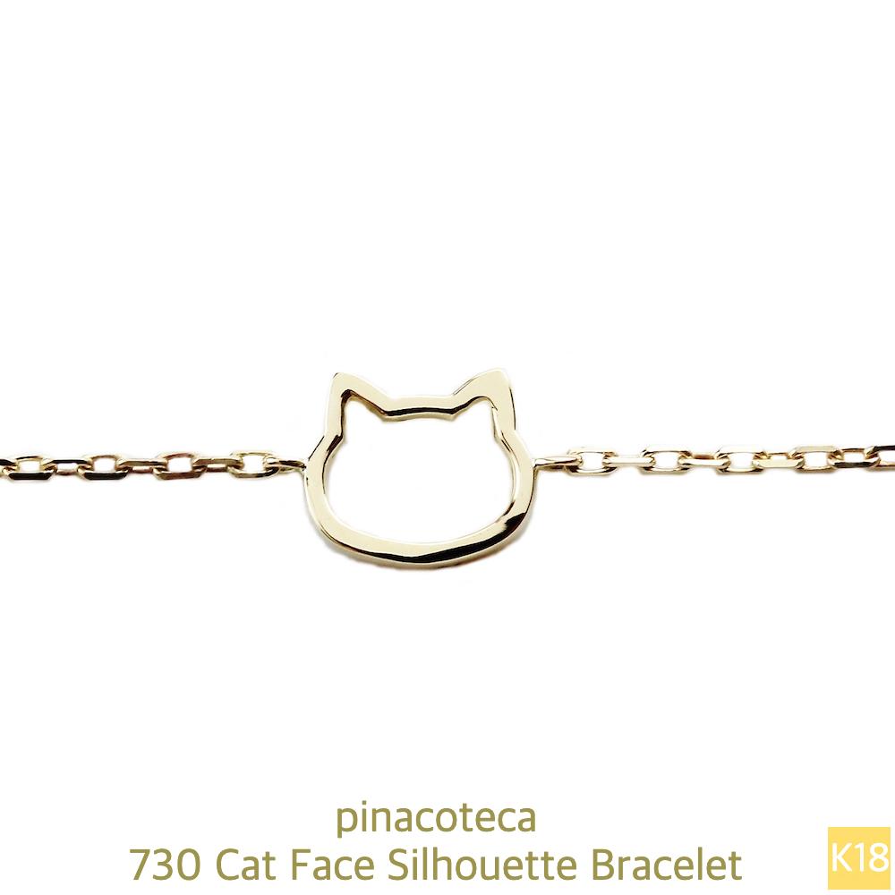 ピナコテーカ 730 猫 にゃんこ 華奢ブレスレット 人気ランキング プレゼント ジュエリー 18金