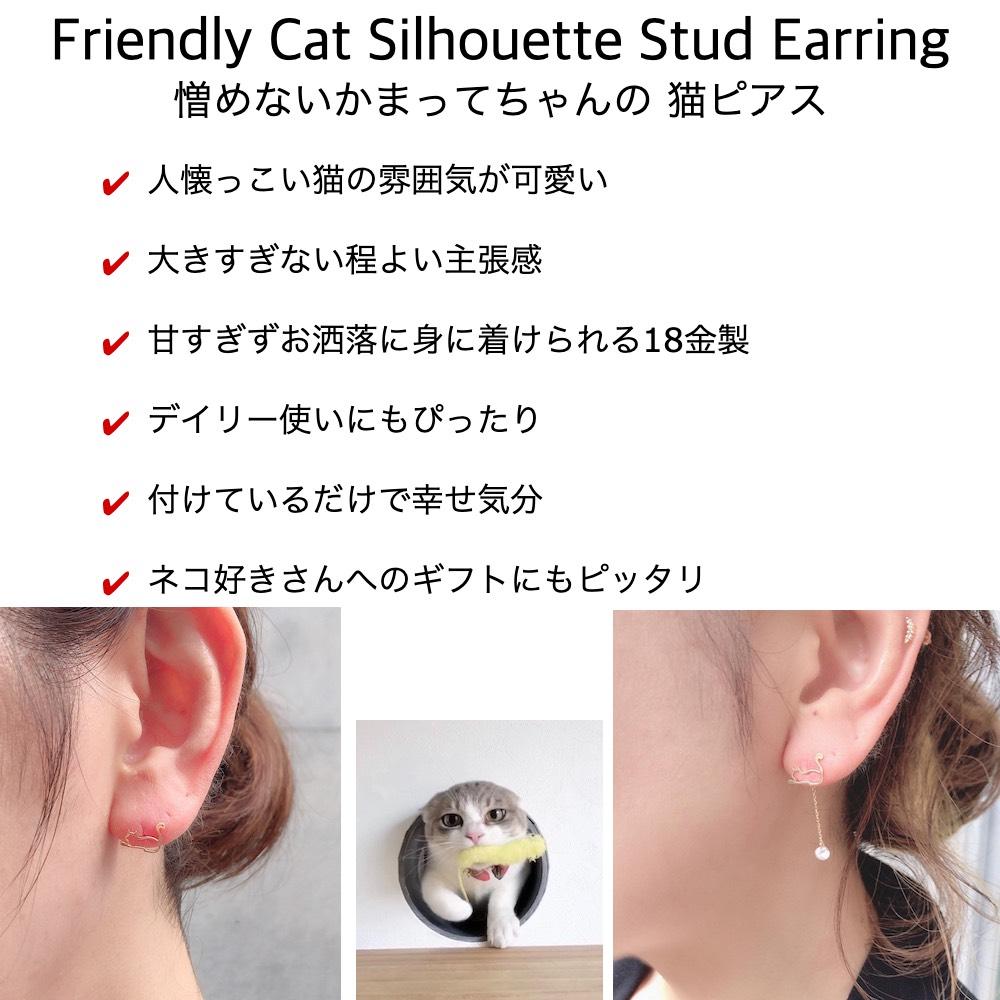 ピナコテーカ 735 猫 ピアス 子猫 華奢ピアス フレンドリー キャット ピアス 18金,pinacoteca Friendly Cat Silhouette Stud Earring K18