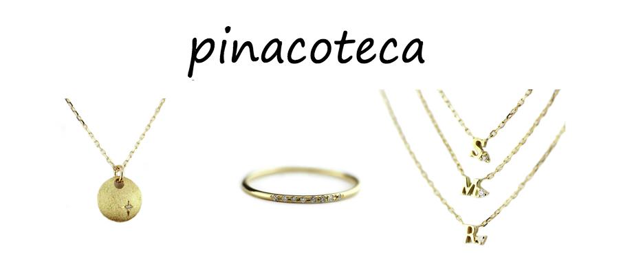 pinacoteca ピナコテーカ 華奢 ジュエリーブランド
